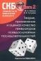 Теория, применение и оценка качества генераторов псевдослучайных последовательностей. Книга 2 М. А. Иванов, И. В. Чугунков