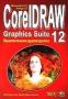 CorelDRAW Graphics Suite 12. Практическое руководство В. В. Мельниченко, А. В. Легейда