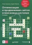 Оптимизация и продвижение сайтов в поисковых системах (+ CD-ROM) Игорь Ашманов, Андрей Иванов