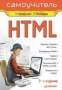 HTML. Самоучитель (289564)