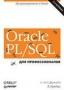 Oracle PL/SQL. Для профессионалов, 5-е издание (288700)