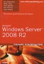 Microsoft Windows Server 2008 R2. Полное руководство Рэнд Моримото, Майкл Ноэл, Омар Драуби, Росс Мистри, Крис Амарис