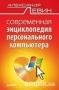 Современная энциклопедия персонального компьютера (287863)