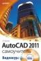 AutoCAD 2011. Самоучитель (+ CD-ROM (287533)