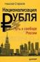 Национализация рубля. Путь к свободе России (с автографом автора) Николай Стариков
