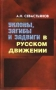 Севастьянов А.Н. Уклоны, загибы и задвиги в Русском движении