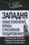 Якунин В.И., Багдасарян В.Э., Сулакшин С.С. Западня: новые технологии борьбы с российской государственностью