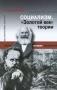 Социализм. `Золотой век` теории Александр Шубин