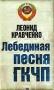 Кравченко Л.П. Лебединая песня ГКЧП