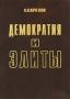 Демократия и элиты А. П. Кочетков
