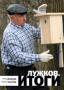 Немцов Б.Е., Милов В.С. Лужков: итоги