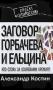Костин А.Л. Заговор Горбачева и Ельцина. Кто стоял за хозяевами Кремля?