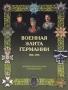 К. А. Залесский Военная элита Германии. 1870-1945. Энциклопедический справочник