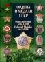 Ордена и медали СССР / Orders and Medals of the USSR / Orden und Medaillen der UdSSR