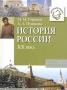 История России XX века М. М. Горинов, Л. Л. Пушкова