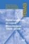 Политическая история Финляндии 1809-2009. Весь мир