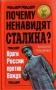 Романенко К.К. Почему ненавидят Сталина? Враги России против Вождя