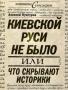 Кунгуров А.А. Киевской Руси не было, или Что скрывают историки