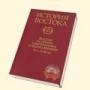 История Востока. т.3 Восток на рубеже средн. и нового времени ХVI-XVIIIвв. Вост. лит.