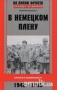 В немецком плену. Записки выжившего. 1942-1945 (291175)