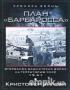 План Барбаросса. Вторжение фашистских войск на территорию СССР. 1941 (291177)