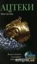 Ацтеки. Воинственные подданные Монтесумы (291166)