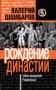 Шамбаров В.Е. Рождение династии: Тайна воцарения Романовых