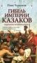 Черников И.И. Гибель империи казаков