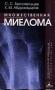 Множественная миелома: Монография Бессмельцев С.С., Абдулкадыров К.М.