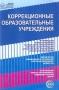 Коррекционные образовательные учреждения: Нормативные правовые документы