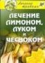 Сбитнева Лечение лимоном, луком и чесноком