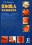 Кошевенко Ю. Н. Кожа человека. В 2-х т. Т. 2. Варианты патогенного воздействия на структуру и функции кожи, причины, патофиз-ие