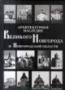 Под ред. Мильчик М. И. Архитектурное наследие Великого Новгорода и Новгородской области
