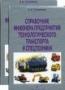 Соловьев А.Н. Справочник инженера предприятия технологического транспорта и спецтехники. В 2 томах