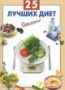 сост. Г. Выдревич 25 лучших диет
