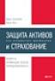 Защита активов и страхование: Что предлагает Швейцария