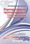 Корпоративные правоотношения в обществах с ограниченной ответственностью в Украине (287911)