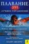 Плавание. 100 лучших упражнений Блайт Люсеро