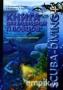 Книга для подводных пловцов. SCUBA - DIVING+ (237835)