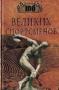 Шугар Б. 100 великих спортсменов