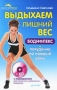Выдыхаем лишний вес. Бодифлекс-похудение на каждый день (+ CD-ROM (287531)