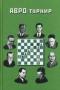 АВРО-турнир. Состязание сильнейших гроссмейстеров мира. Голландия, 1938 год Торадзе Г.Г.