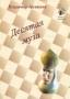 Десятая муза Анзикеев Владимир