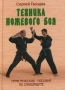 Техника ножевого боя: Практическое пособие по самозащите Гвоздев Сергей