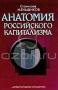 Анатомия российского капитализма Станислав Меньшиков