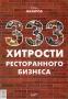 333 хитрости ресторанного бизнеса Олег Назаров