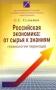 Российская экономика. От сырья к знаниям (технология перехода) С. С. Сулакшин
