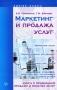Маркетинг и продажа услуг Б. П. Гамаюнов, Г. Н. Дятлова
