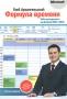 Формула времени. Тайм-менеджмент на Outlook 2007-2010 Глеб Архангельский