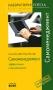 TG. Самоменеджмент: эффективно и рационально 4-е изд., стер. Анита Бишоф, Клаус Бишоф Анита Бишоф, Клаус Бишоф